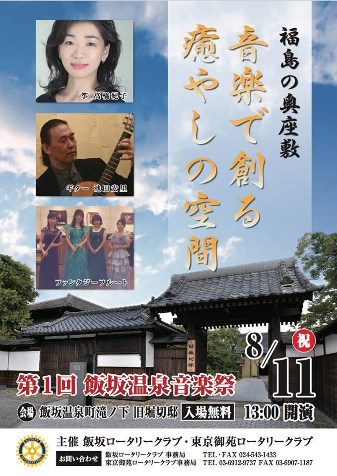 飯坂温泉音楽祭開催しました。
