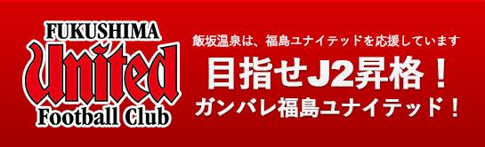 飯坂温泉は福島ユナイテッドを応援しています