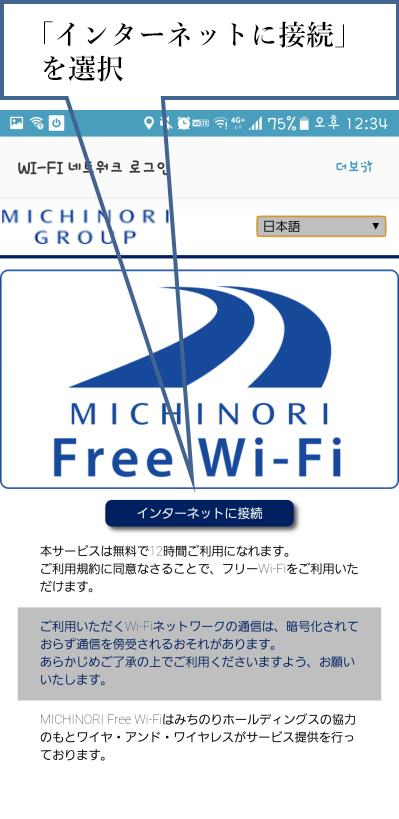 Wifi利用方法