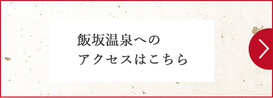 飯坂温泉へのアクセスはこちら