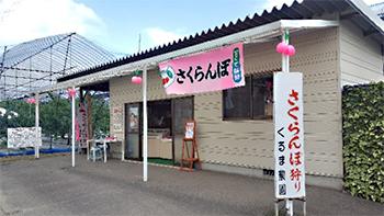 くるま農園