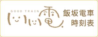 飯坂電車時刻表