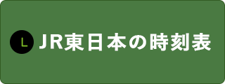 JR東日本の時刻表