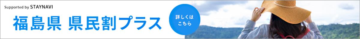 福島県 県民割プラス
