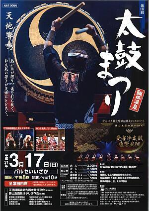 第18回飯坂温泉太鼓まつり開催します!