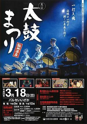 第17回飯坂温泉太鼓まつり開催しました