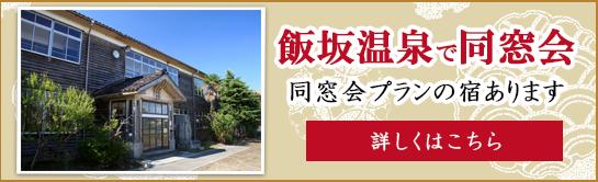 飯坂温泉で同窓会