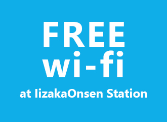福島交通飯坂線 飯坂温泉駅への無料Wi-Fi設置について