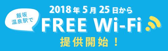 FREE Wi-Fi提供開始