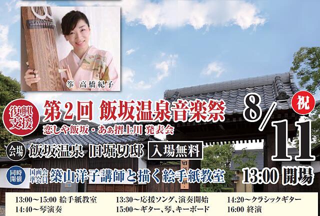 第2回飯坂温泉音楽祭が開催されました。