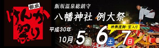 八幡神社 例大祭