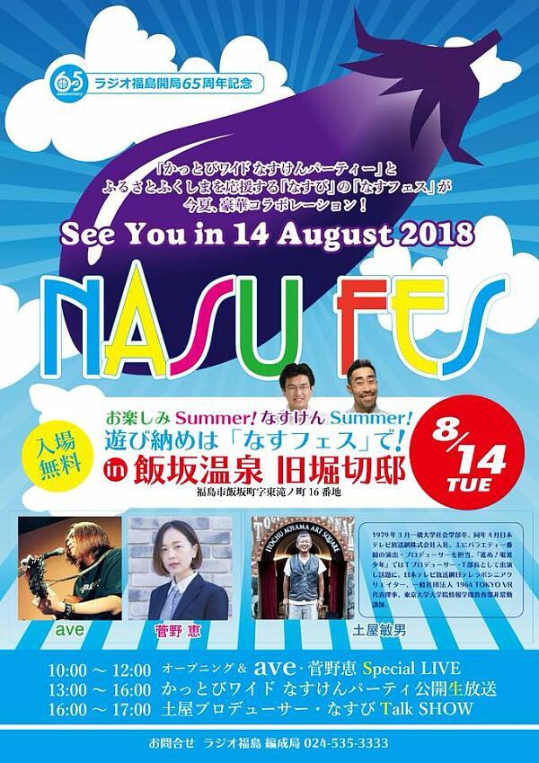 NASUFES開催しました。