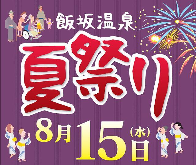飯坂温泉花火大会を開催しました!!