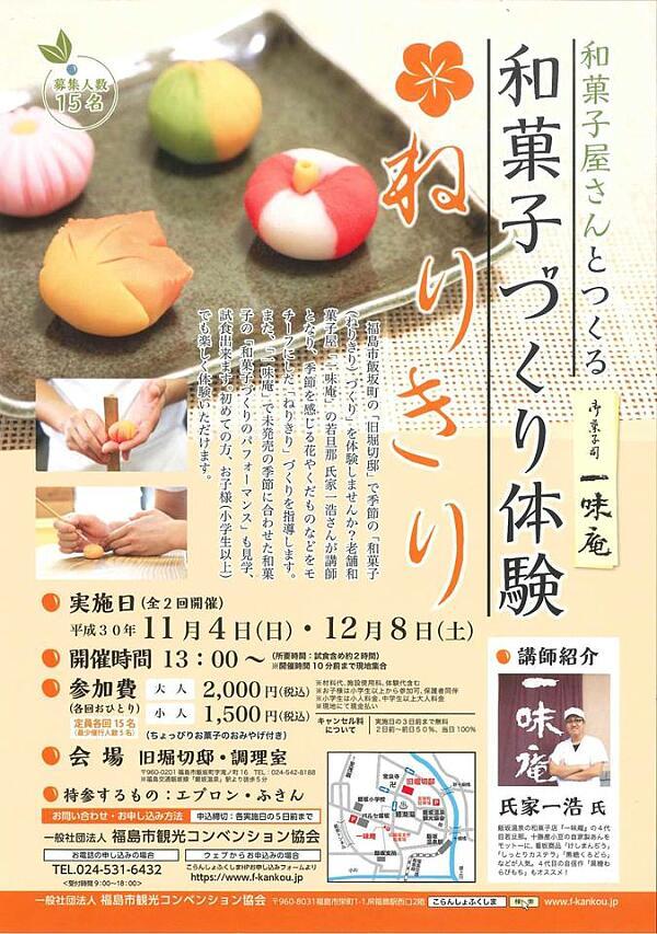 和菓子作りに挑戦!
