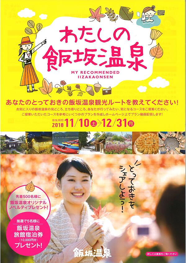 私の飯坂温泉へのご応募ありがとうございました。