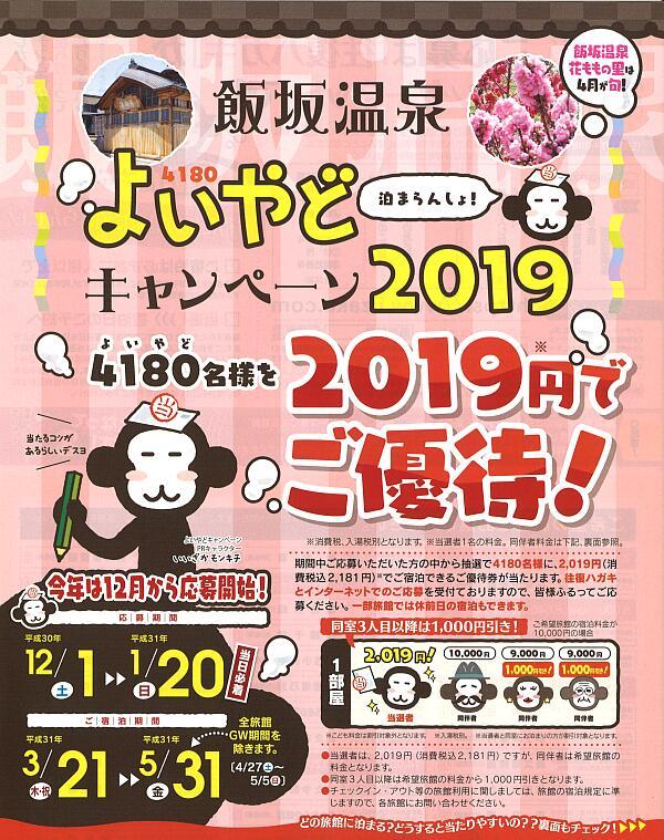 よいやどキャンペーン2019開催します!!
