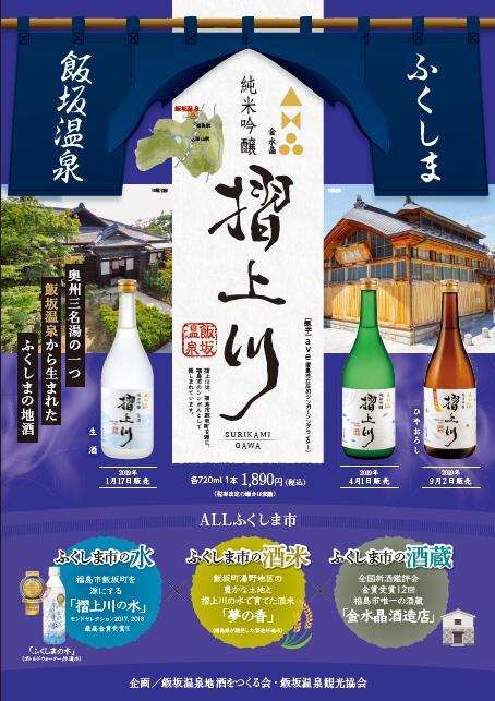 純米吟醸摺上川 1月17日より発売開始