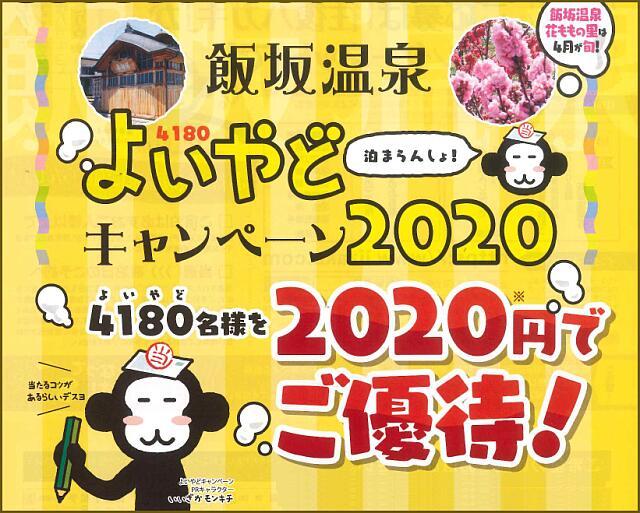 よいやどキャンペーン2020、12月1日より募集開始!!