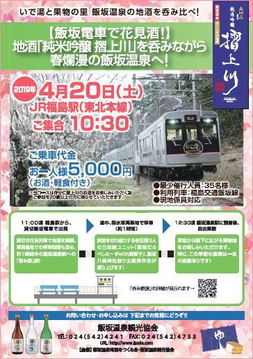 飯坂電車で花見酒!!!