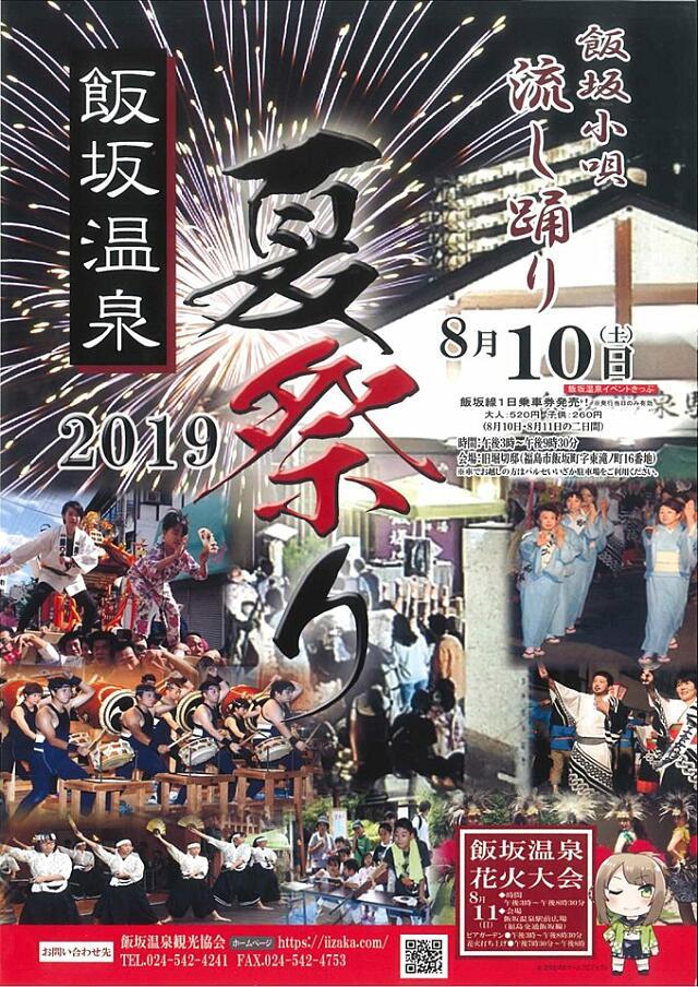 飯坂温泉夏祭り開催します!