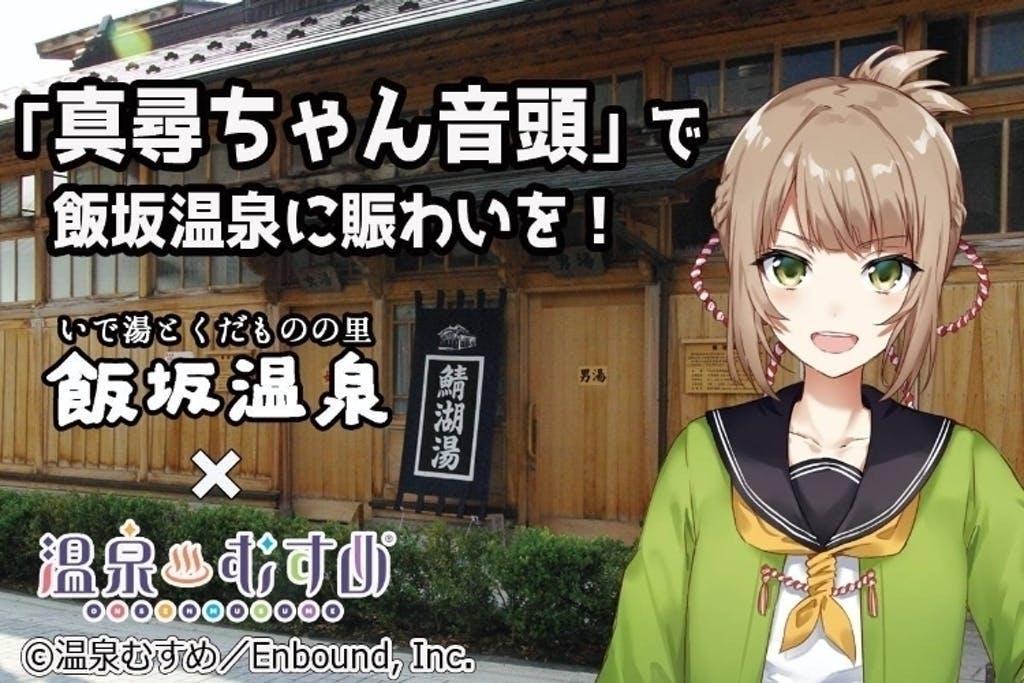 2月25日より『飯坂真尋ちゃん音頭』を制作するクラウドファンディングがスタートします