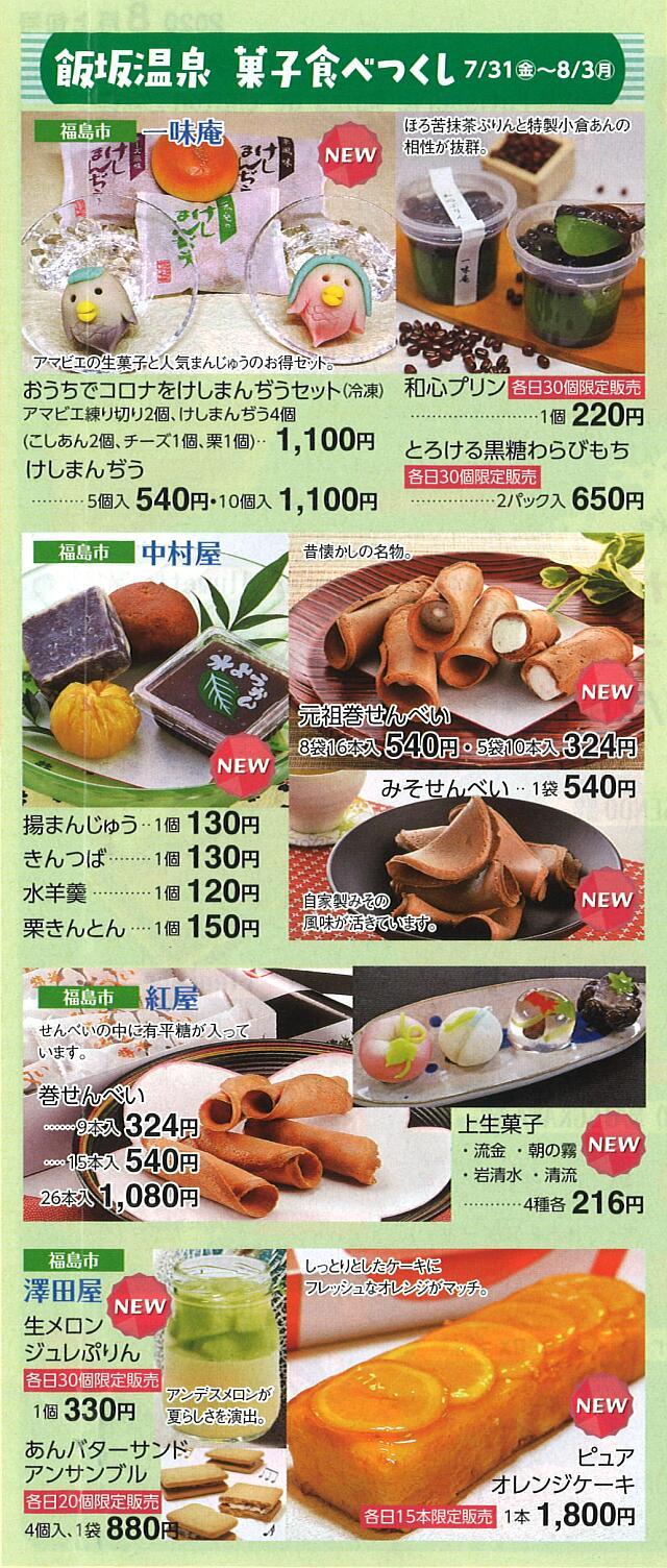 飯坂温泉の菓子食べつくしフェアinコラッセ