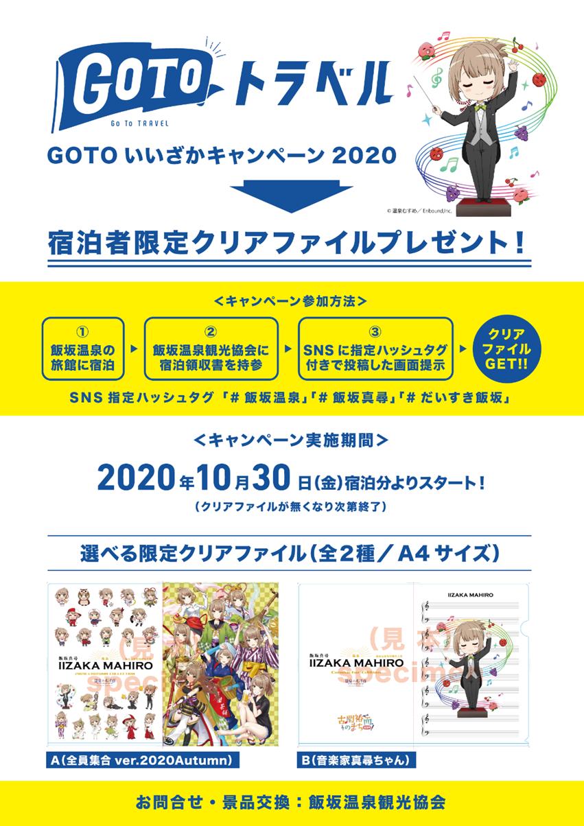 GOTOいいざかキャンペーン2020