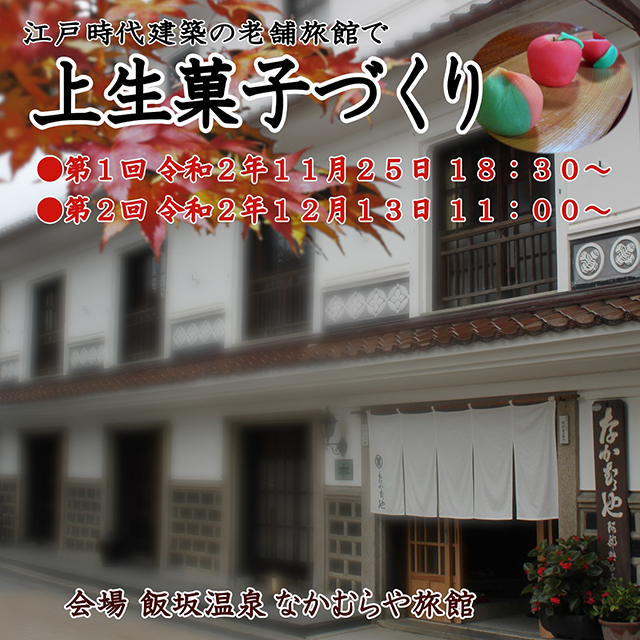 江戸時代建築の老舗旅館で上生菓子づくり