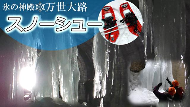 氷の神殿 万世大路スノーシュー開催のお知らせ