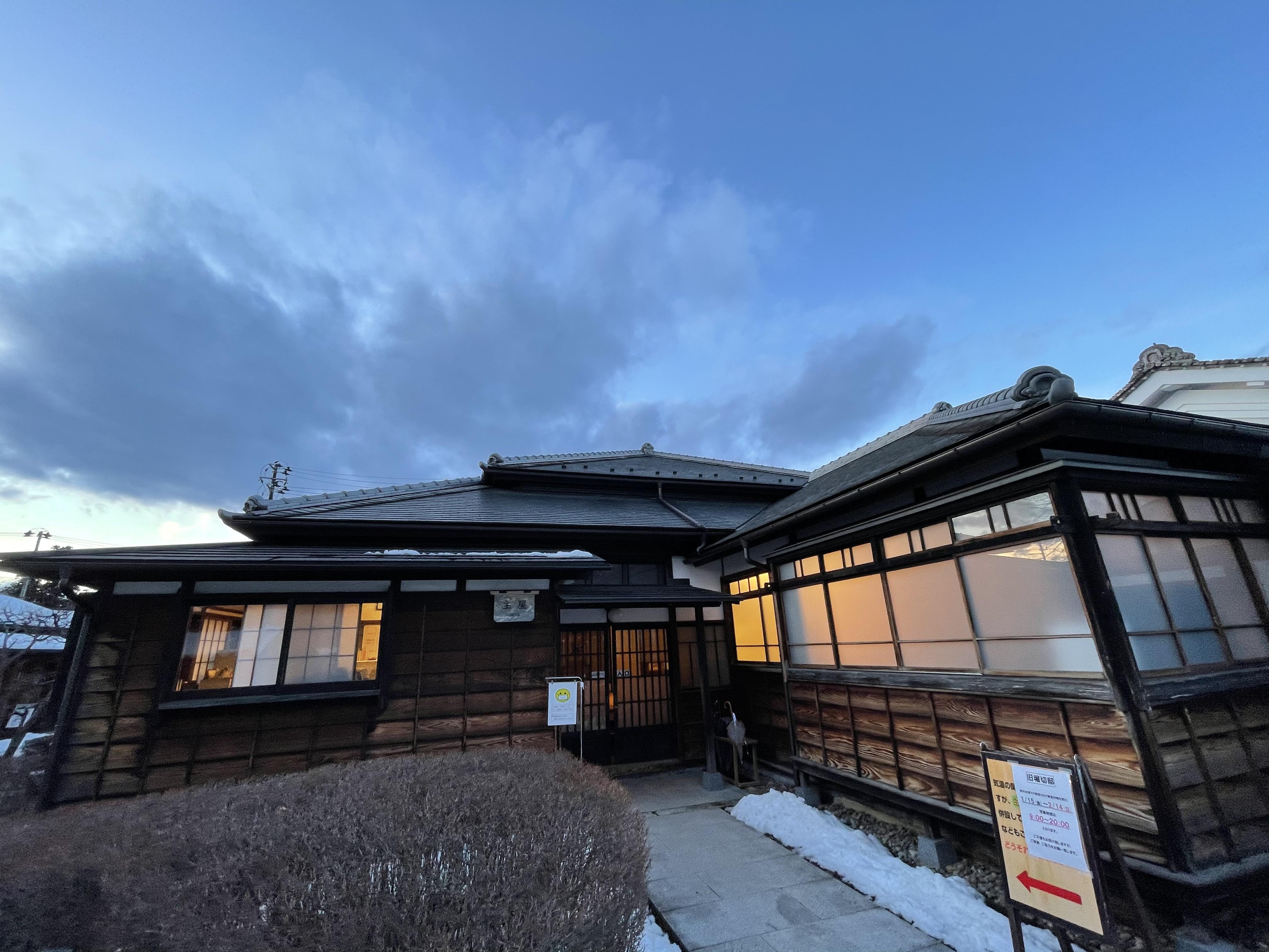 旧堀切邸休館のお知らせ