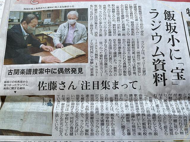 飯坂小学校でラジウム資料が発見されました!