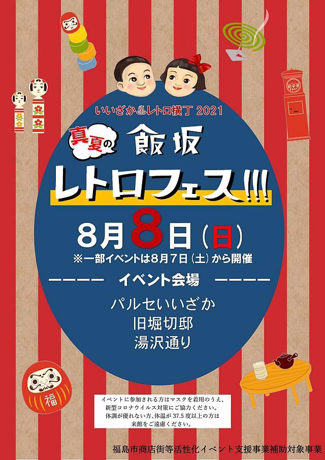 飯坂レトロ横丁が開催されます。