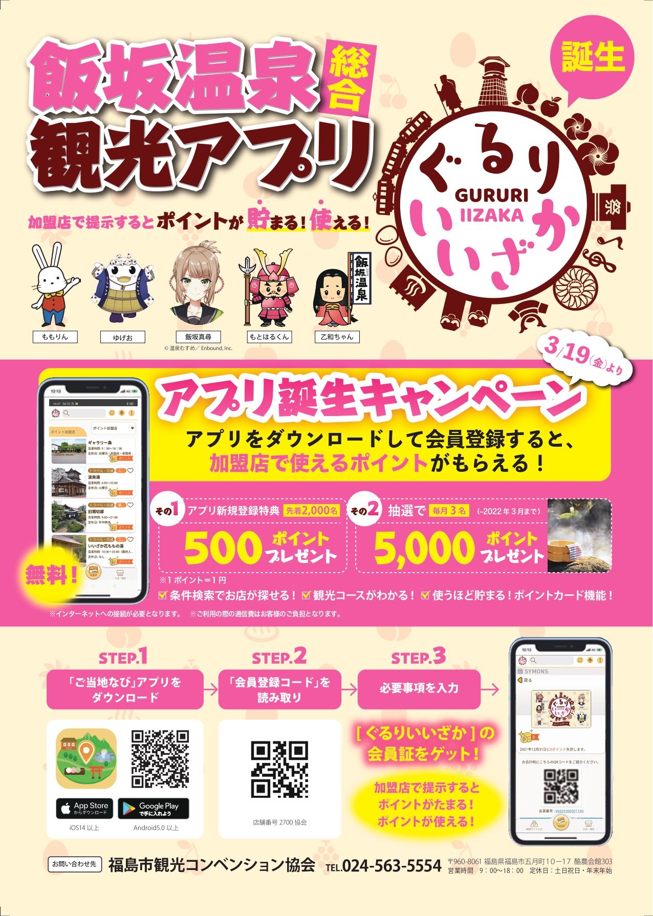 総合観光アプリ『ぐるりいいざか』会員募集中!