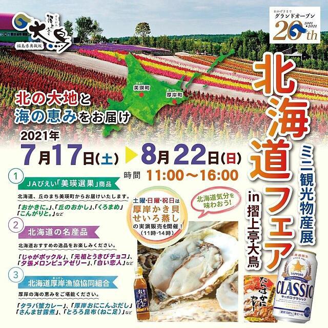 摺上亭大鳥さんで、北海道フェア開催!