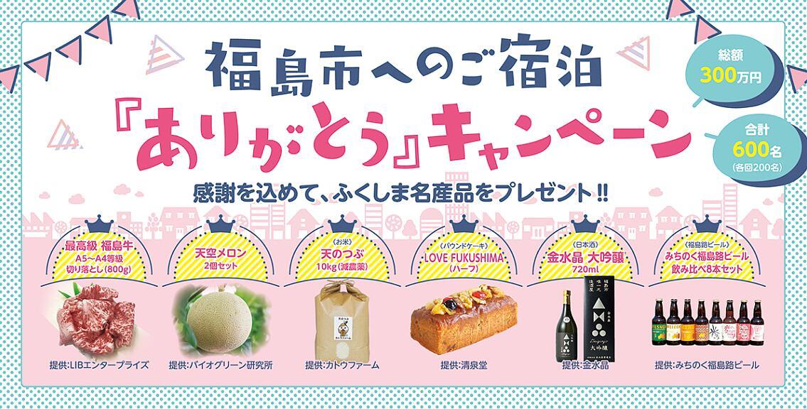 福島市への宿泊「ありがとう」キャンペーン